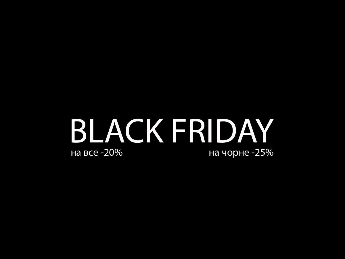 Black Friday. -20% на все, -25% на черное
