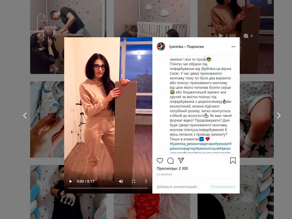 Video review Instagram blogger @lyarenka about skirting Elegance LPC-37