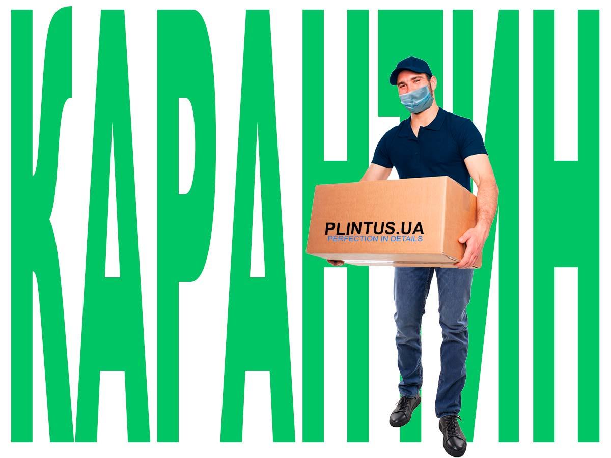 Подарок от PLINTUS.UA и новый график отправки заказов