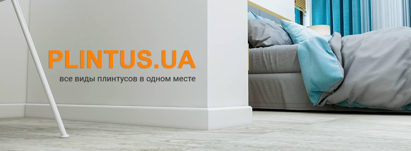 PLINTUS.UA